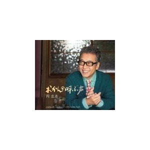 円広志 CD/おかんの呼ぶ声 19/4/24発売 オリコン加盟店|ajewelry