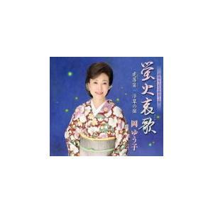 岡ゆう子 CD/蛍火哀歌/虎落笛/浮草の宿 19/6/5発売 オリコン加盟店 ajewelry