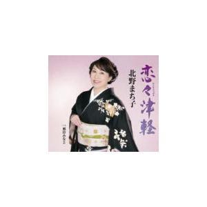 北野まち子 CD/恋々津軽/風待みなと 19/6/5発売 オリコン加盟店 ajewelry