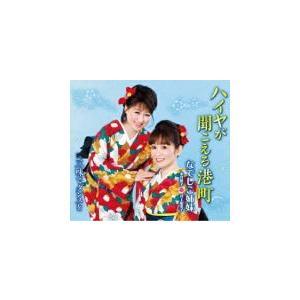 なでしこ姉妹 CD/ハイヤが聞こえる港町 19/6/5発売 オリコン加盟店 ajewelry
