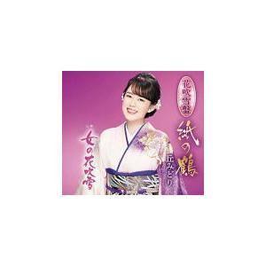 花吹雪盤 丘みどり CD/紙の鶴 19/6/5発売 オリコン加盟店 ajewelry