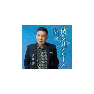 角川博 CD/博多川ブルース/ひとり三次へ/化粧川 19/8/7発売 オリコン加盟店|ajewelry