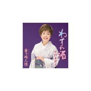 中村美律子 CD/わすれ酒/釜ヶ崎人情 19/7/31発売 オリコン加盟店|ajewelry
