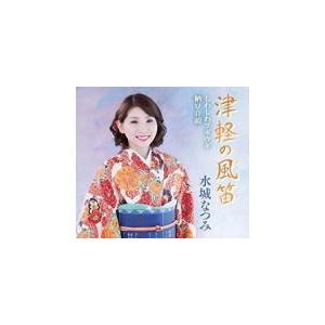 水城なつみ CD/津軽の風笛/しわしわブギウギ/納豆音頭 19/8/21発売 オリコン加盟店|ajewelry
