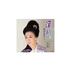 純邦楽/演歌 / 大月みやこ オオツキミヤコ / 涙川CD Maxiの商品画像|ナビ