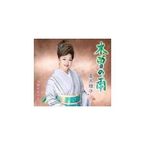 夏木綾子 CD/木曽の雨/倖せあげるさ 19/10/23発売 オリコン加盟店|ajewelry