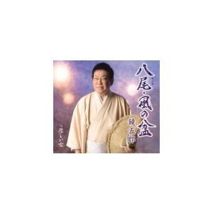 即納!鏡五郎 CD/八尾・風の盆/悲しい女 20/5/27発売 オリコン加盟店|ajewelry