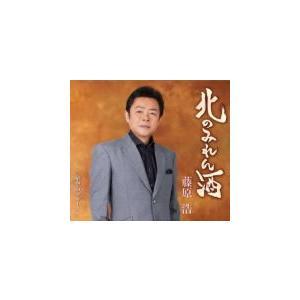 藤原浩 CD/北のみれん酒/星空のブルース 20/5/27発売 オリコン加盟店|ajewelry
