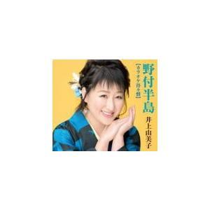 井上由美子「野付半島」<カラオケ得々盤>の商品画像|ナビ