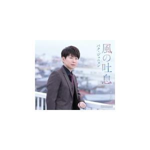 Bタイプ(取) パク・ジュニョン CD/風の吐息 21/4/21発売 オリコン加盟店|ajewelry