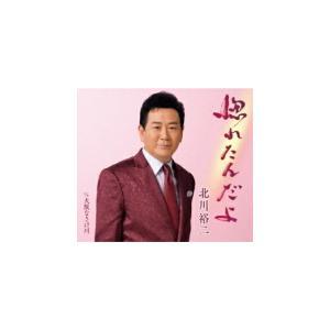北川裕二 CD/惚れたんだよ/大阪なさけ川 21/5/26発売 オリコン加盟店|ajewelry