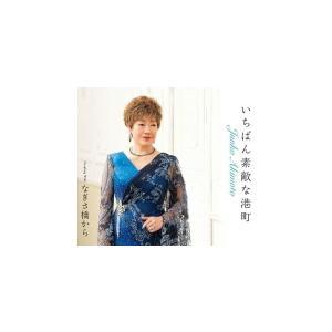 秋元順子 CD/いちばん素敵な港町/なぎさ橋から 21/5/26発売 オリコン加盟店|ajewelry