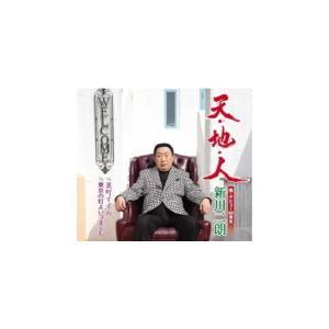 新川二朗 CD/天・地・人/裏町すずめ/東京の灯よいつまでも 21/7/7発売 オリコン加盟店|ajewelry