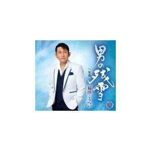 福田こうへい CD/男の残雪/女舟 21/7/14発売 オリコン加盟店|ajewelry