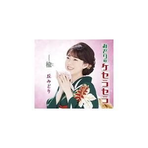 通常盤 丘みどり CD/みどりのケセラセラ  21/7/21発売 オリコン加盟店 ajewelry