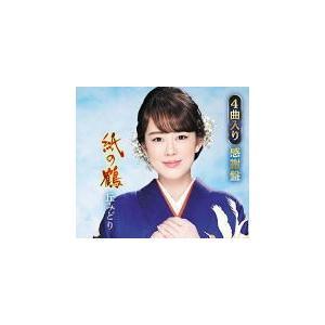 4曲入り感謝盤(取) 丘みどり CD/紙の鶴 19/6/5発売 オリコン加盟店 ajewelry