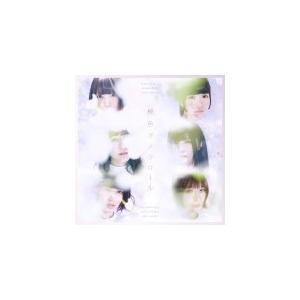 初回限定盤(取) Blu-ray付 MV&オフショット映像収録予定!真っ白なキャンバス CD+Blu-ray/桜色カメラロール 20/3/18発売 オリコン加盟店|ajewelry