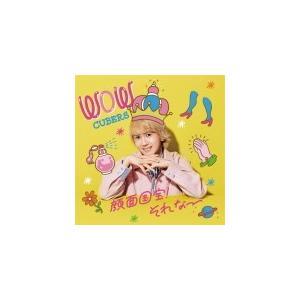 末吉9太郎盤(初回限定/取) 歌唱末吉9太郎曲収録!CUBERS(キューバーズ) CD/WOW 20/3/4発売 オリコン加盟店 ajewelry