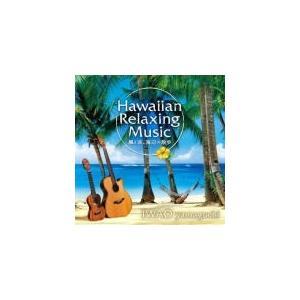 IWAO YAMAGUCHI(山口岩男) CD/ハワイアン・リラクシング・ミュージック 風と波、海辺の散歩 19/7/3発売 オリコン加盟店|ajewelry