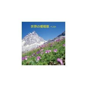 唱歌 CD/世界の愛唱歌 19/5/15発売 オリコン加盟店|ajewelry