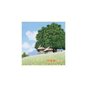 唱歌 CD/抒情歌 ベスト 19/5/15発売 オリコン加盟店|ajewelry