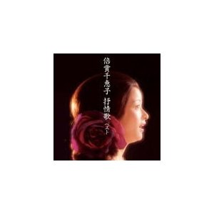 倍賞千恵子 CD/倍賞千恵子 抒情歌 ベスト 19/5/15発売 オリコン加盟店|ajewelry