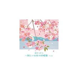唱歌 CD/涙そうそう〜新しい日本の抒情歌 ベスト 19/5/15発売 オリコン加盟店|ajewelry