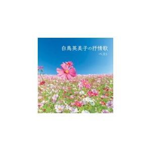 白鳥英美子 CD/白鳥英美子の抒情歌 ベスト 19/5/15発売 オリコン加盟店|ajewelry