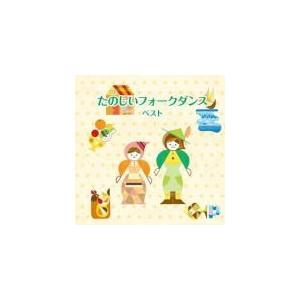 V.A. CD/たのしいフォークダンス ベスト 19/5/15発売 オリコン加盟店