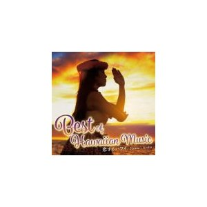 V.A.(取) CD/恋するハワイ〜Best of Hawaiian Music 20/5/27発売 オリコン加盟店|ajewelry