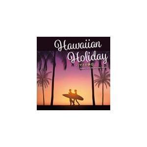 V.A.(取) CD/ハワイの休日〜Relax with Hawaiian Music 20/5/27発売 オリコン加盟店|ajewelry