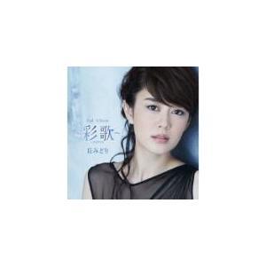 丘みどり CD/〜彩歌〜いろどりうた 18/12/26発売 オリコン加盟店 ajewelry