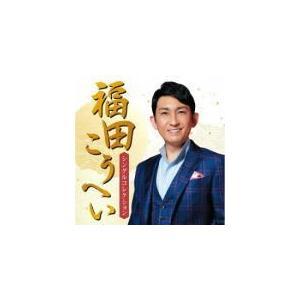 福田こうへい CD/福田こうへい シングル・コレクション 19/1/1発売 オリコン加盟店