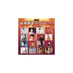V.A. CD/キング最新歌謡ベストヒット2019新春 19/1/9発売 オリコン加盟店 ajewelry