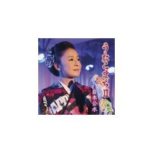 岩本公水 CD/うたこまちII 19/5/22発売 オリコン加盟店|ajewelry
