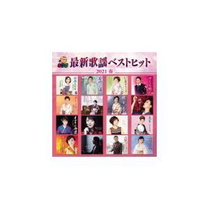 V.A. CD/キング最新歌謡ベストヒット2021春 21/4/7 発売 オリコン加盟店|ajewelry