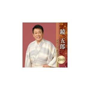 鏡五郎 2CD/鏡五郎 ベストセレクション2019 19/4/10発売 オリコン加盟店|ajewelry