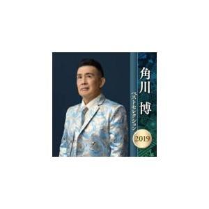 角川博 2CD/角川博 ベストセレクション2019 19/4/10発売 オリコン加盟店|ajewelry
