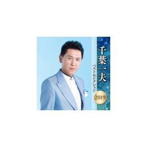 千葉一夫 2CD/千葉一夫 ベストセレクション2019 19/4/10発売 オリコン加盟店|ajewelry