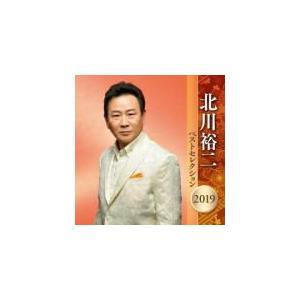 北川裕二 2CD/北川裕二 ベストセレクション2019 19/4/10発売 オリコン加盟店|ajewelry
