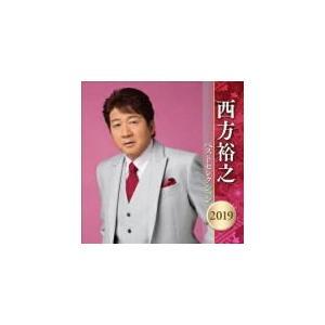 西方裕之 2CD/西方裕之 ベストセレクション2019 19/4/10発売 オリコン加盟店|ajewelry