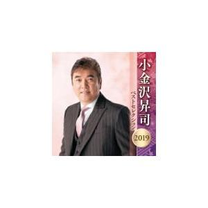 小金沢昇司 2CD/小金沢昇司 ベストセレクション2019 19/4/10発売 オリコン加盟店|ajewelry