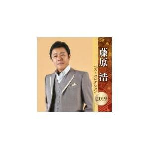 藤原浩 2CD/藤原浩 ベストセレクション2019 19/4/10発売 オリコン加盟店|ajewelry
