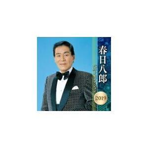 春日八郎 2CD/春日八郎 ベストセレクション2019 19/4/10発売 オリコン加盟店|ajewelry