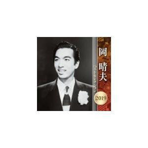 岡晴夫 2CD/岡晴夫 ベストセレクション2019 19/4/10発売 オリコン加盟店|ajewelry