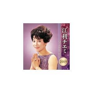 江利チエミ 2CD/江利チエミ ベストセレクション2019 19/4/10発売 オリコン加盟店|ajewelry