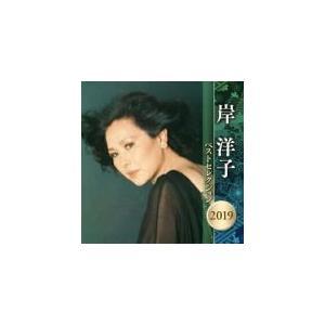 岸洋子 2CD/岸洋子 ベストセレクション2019 19/4/10発売 オリコン加盟店|ajewelry