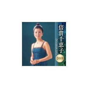 倍賞千恵子 2CD/倍賞千恵子 ベストセレクション2019 19/4/10発売 オリコン加盟店|ajewelry