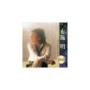 布施明 2CD/布施明 ベストセレクション2019 19/4/10発売 オリコン加盟店|ajewelry