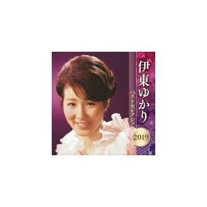 伊東ゆかり 2CD/伊東ゆかり ベストセレクション2019 19/4/10発売 オリコン加盟店|ajewelry